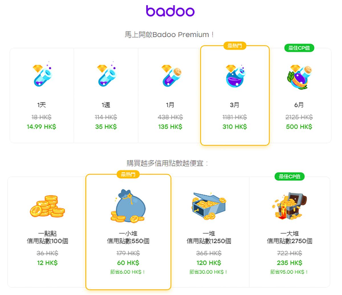 Badoo Price Table